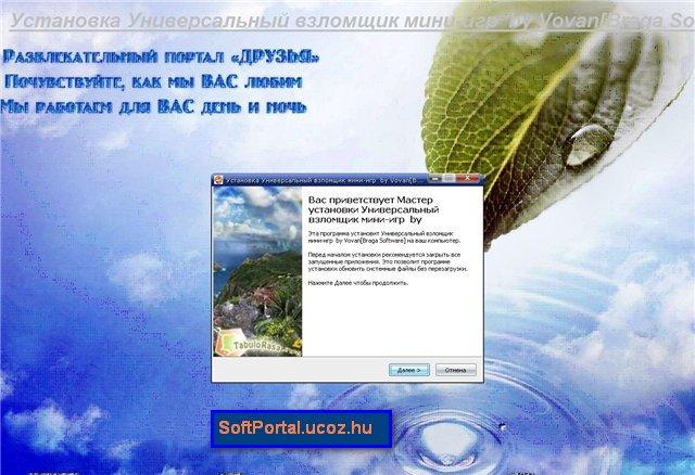 Программа для взлома алавар игр, скачать программу взлома игр алавар, vzlom-